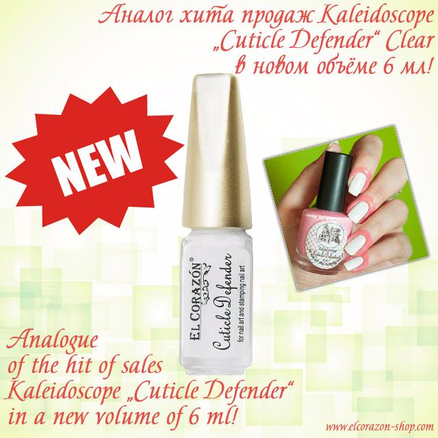 "Новинка! El Corazon ""Cuticle Defender"" Clear в объёме 6 мл!"