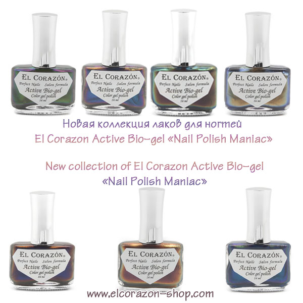 "Новинка! Коллекция лаков El Corazon Active Bio-gel ""Nail Polish Maniac""!"