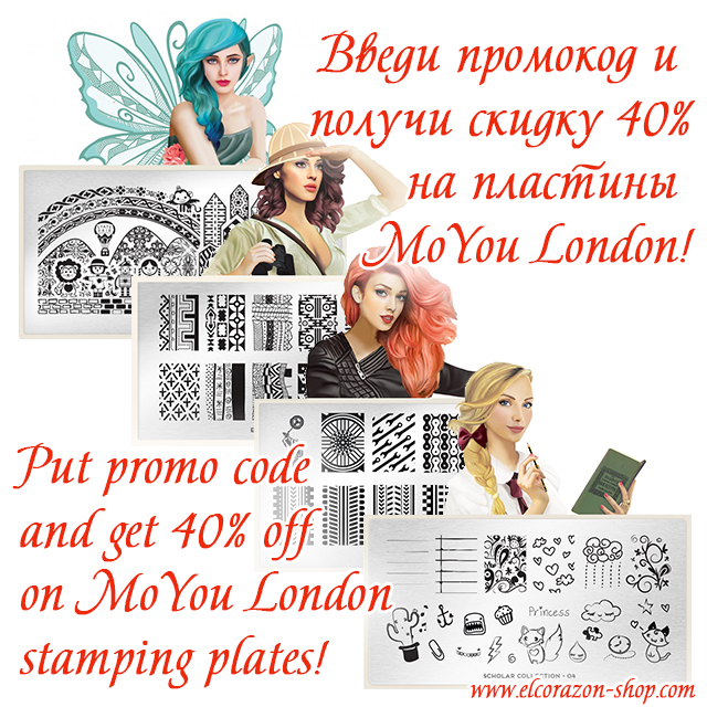 Пластины для стемпинга MoYou London со скидкой 40%!